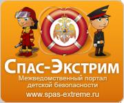 Портал детской безопасности