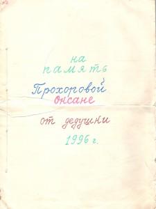 dnevnik_1
