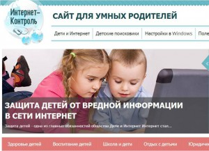 интернет контроль_1