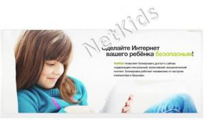 netKids-300x176