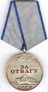 medal_za_otvagu